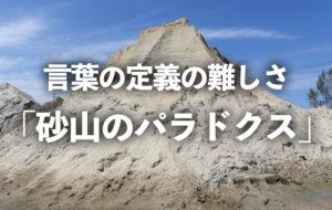 言葉の定義の難しさ:砂山のパラドクス