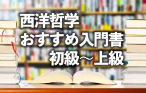 西洋哲学おすすめ入門書:初級〜上級