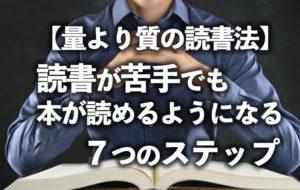 【量より質の読書法】読書が苦手でも本が読めるようになる7つのステップ