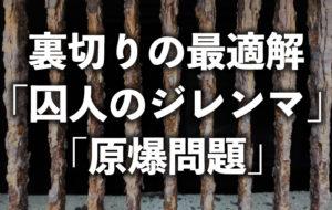 裏切りの最適解「囚人のジレンマ」と「原爆問題」