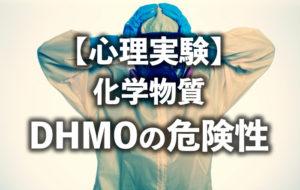 【心理実験】化学物質DHMOの危険性